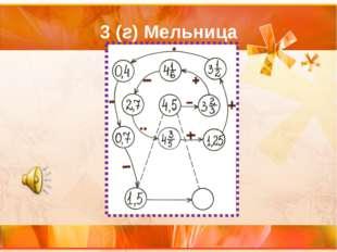 3 (г) Мельница