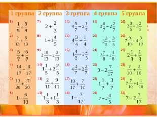 1 группа2 группа3 группа4 группа5 группа 1) 7) 13) 19) 25) 2) 8) 14