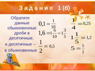 Обратите данные обыкновенные дроби в десятичные, а десятичные – в обыкновенны