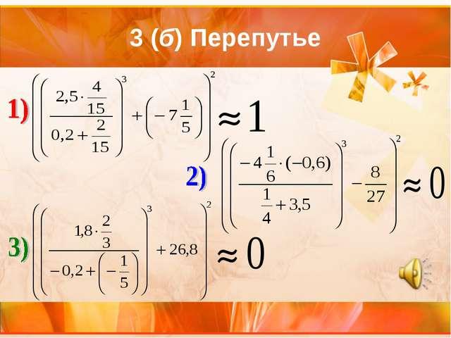 3 (б) Перепутье