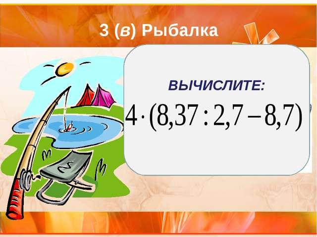 3 (в) Рыбалка ВЫЧИСЛИТЕ: