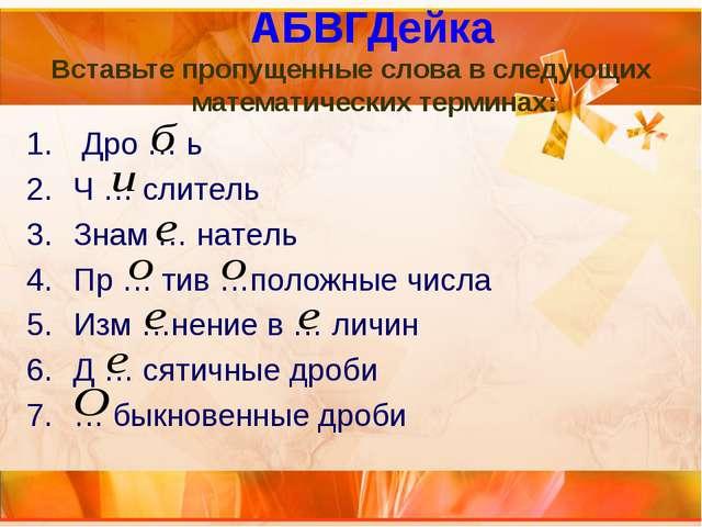 АБВГДейка Вставьте пропущенные слова в следующих математических терминах: Др...