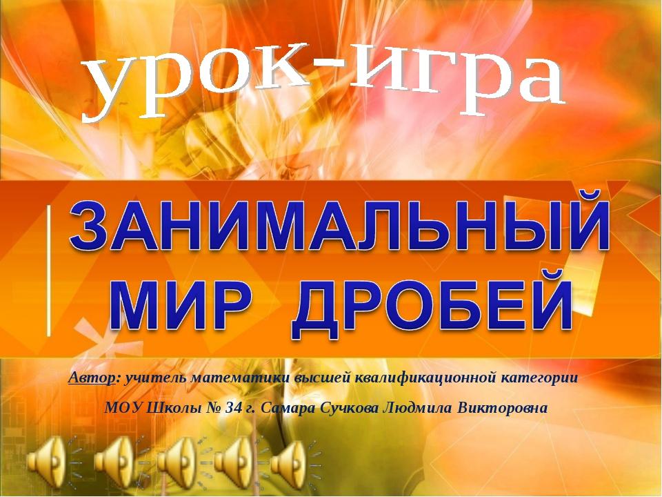 Автор: учитель математики высшей квалификационной категории МОУ Школы № 34 г....