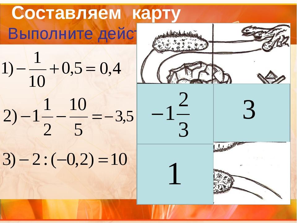 Составляем карту Выполните действия:
