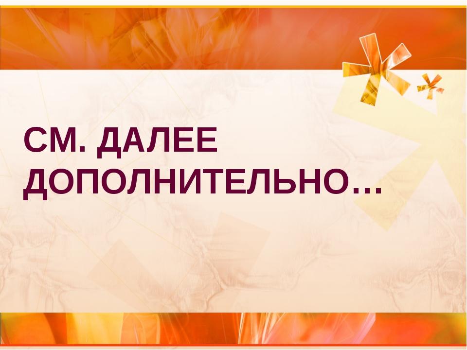 СМ. ДАЛЕЕ ДОПОЛНИТЕЛЬНО…