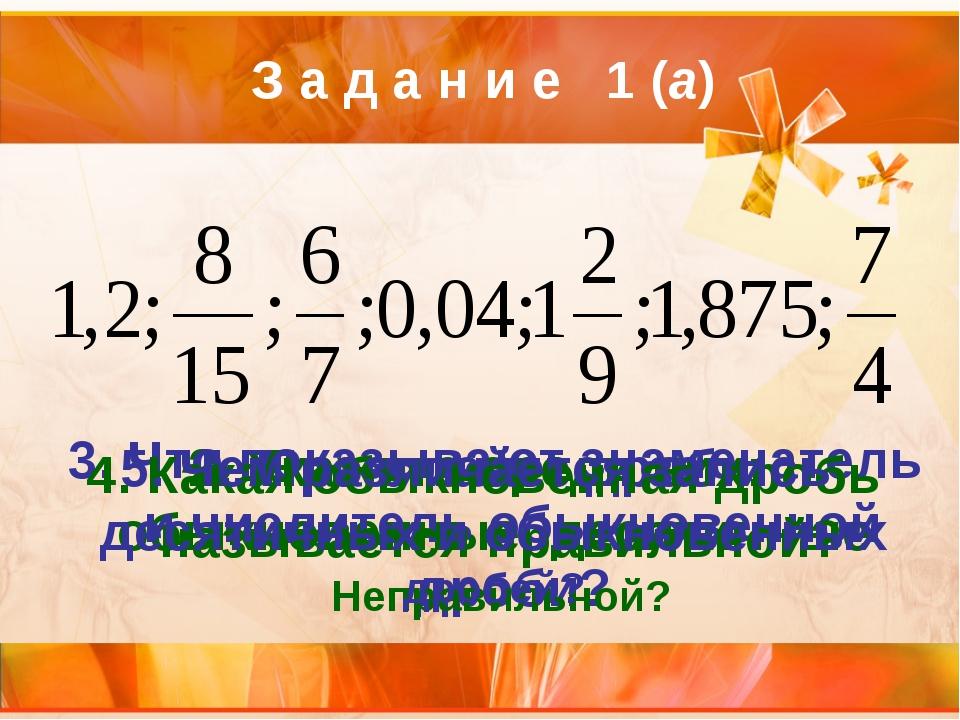 З а д а н и е 1 (а) 1. Прочитайте дроби 2. Укажите среди них: обыкновенные, д...