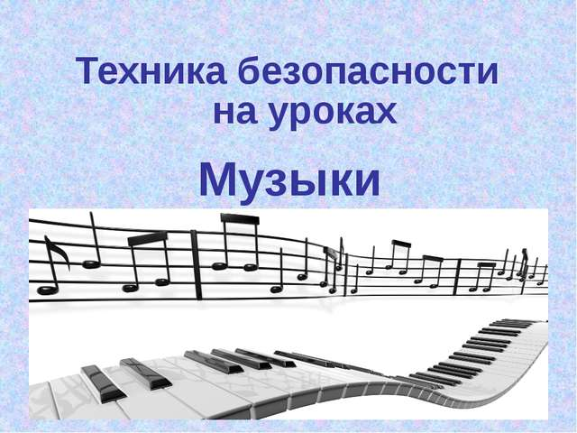 Техника безопасности на уроках Музыки