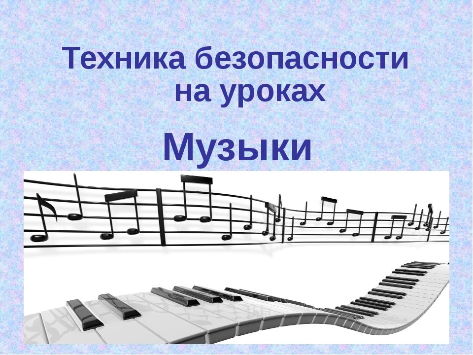 инструкция по тб в кабинете музыки
