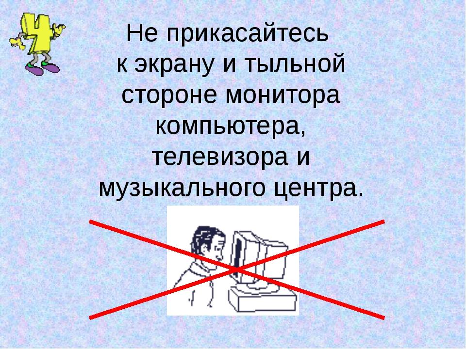 Не прикасайтесь к экрану и тыльной стороне монитора компьютера, телевизора и...