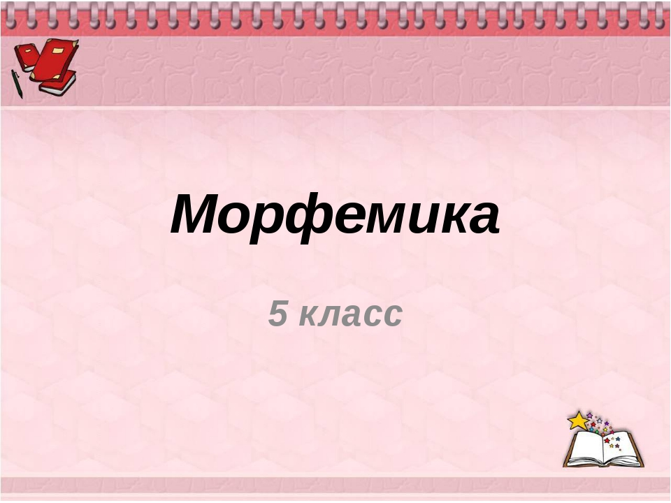 5 гдз морфемика класс