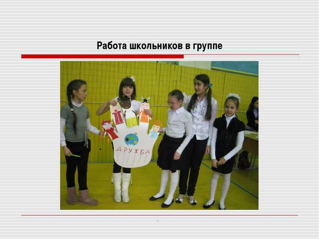 Работа школьников в группе . .