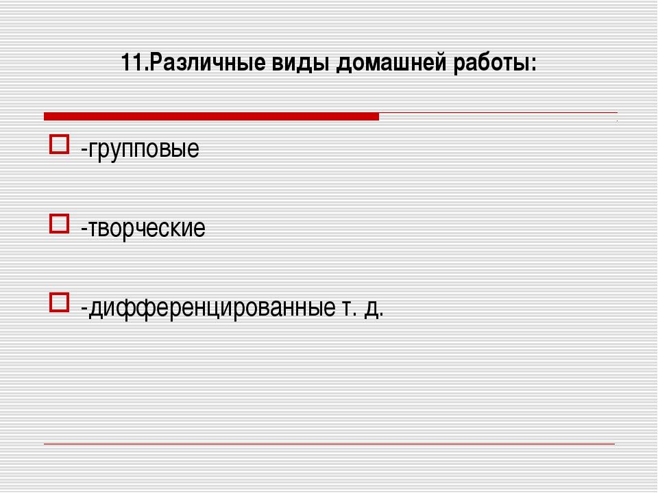 11.Различные виды домашней работы: -групповые -творческие -дифференцированные...