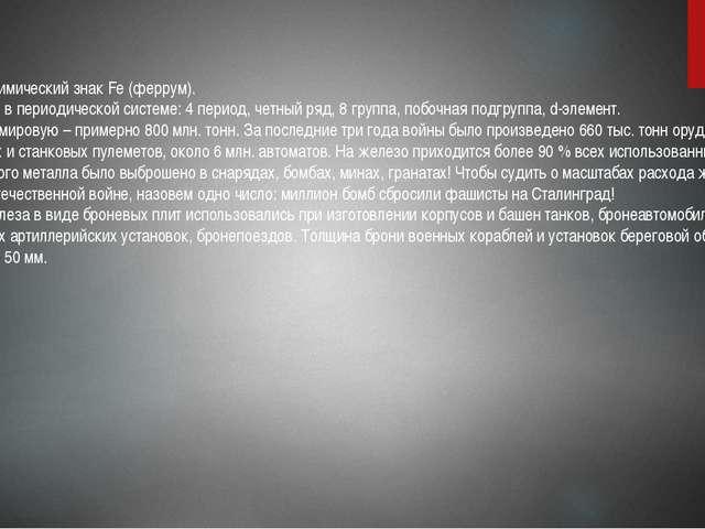 Железо.Химический знак Fe (феррум). Положение в периодической системе: 4 пер...