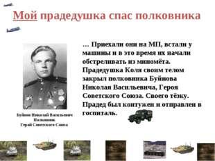 Мой прадедушка спас полковника Буйнов Николай Васильевич Полковник Герой Сов