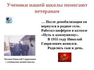 Ученики нашей школы помогают ветеранам Мазаев Николай Гаврилович с учениками