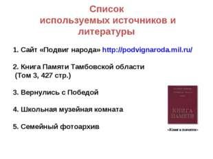 Список используемых источников и литературы 1. Сайт «Подвиг народа» http://po