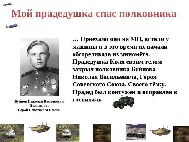 Мой прадедушка спас полковника Буйнов Николай Васильевич Полковник Герой Сов...