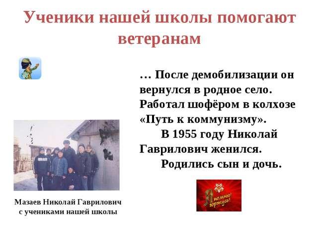 Ученики нашей школы помогают ветеранам Мазаев Николай Гаврилович с учениками...