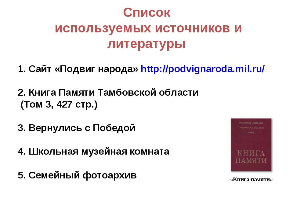 Список используемых источников и литературы 1. Сайт «Подвиг народа» http://po...