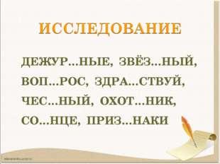 ДЕЖУР…НЫЕ, ЗВЁЗ…НЫЙ, ВОП…РОС, ЗДРА…СТВУЙ, ЧЕС…НЫЙ, ОХОТ…НИК, СО…НЦЕ, ПРИЗ…НАКИ