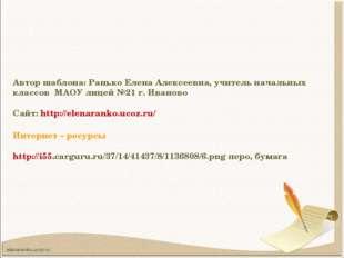 Автор шаблона: Ранько Елена Алексеевна, учитель начальных классов МАОУ лицей