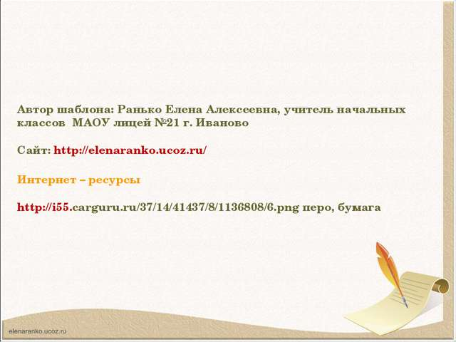 Автор шаблона: Ранько Елена Алексеевна, учитель начальных классов МАОУ лицей...