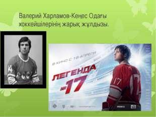 Валерий Харламов-Кеңес Одағы хоккейшілерінің жарық жұлдызы. 14января1948,