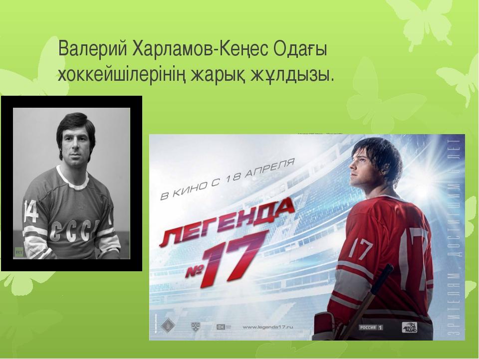 Валерий Харламов-Кеңес Одағы хоккейшілерінің жарық жұлдызы. 14января1948,...
