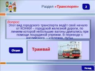 Раздел «Транспорт»