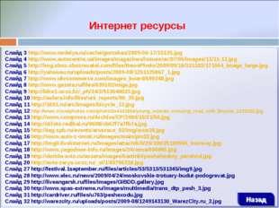 Слайд 3 http://www.nedelya.ru/cache/gorzakaz/2009-06-17/15125.jpg Слайд 4 htt