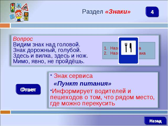 Раздел «Знаки» Название знака Назначение знака