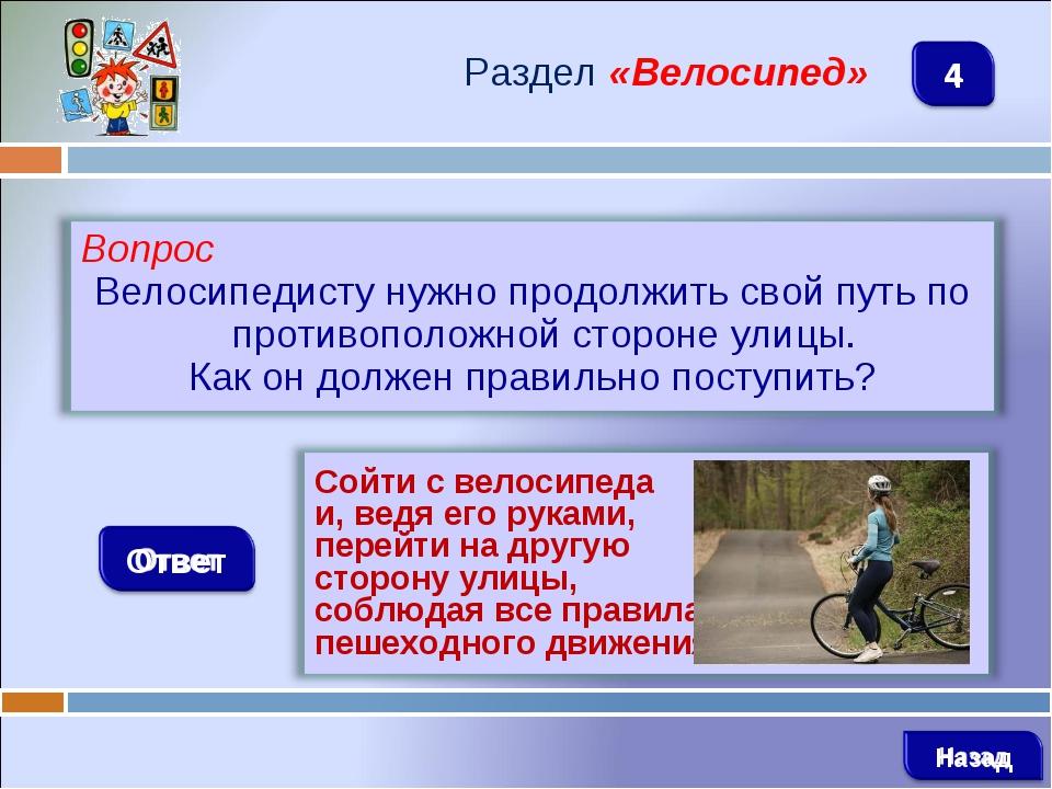 Раздел «Велосипед»