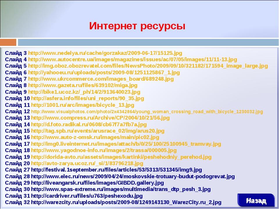 Слайд 3 http://www.nedelya.ru/cache/gorzakaz/2009-06-17/15125.jpg Слайд 4 htt...