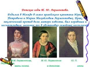 Детские годы М. Ю. Лермонтова. Родился в Москве в семье армейского капитана