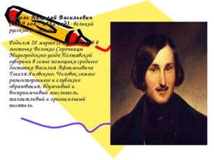 Гоголь Николай Васильевич (1809 год - 1852 год)- великий русский писатель.