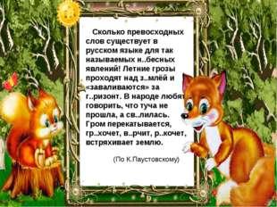 Сколько превосходных слов существует в русском языке для так называемых н..б