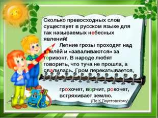 Сколько превосходных слов существует в русском языке для так называемых небес