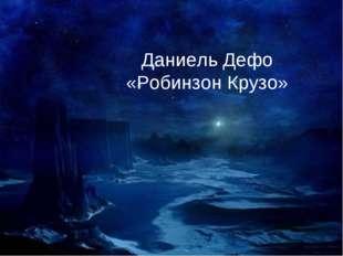 Даниель Дефо «Робинзон Крузо»