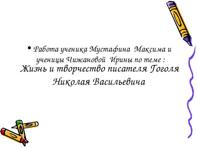 Жизнь и творчество писателя Гоголя Николая Васильевича Работа ученика Мустафи...