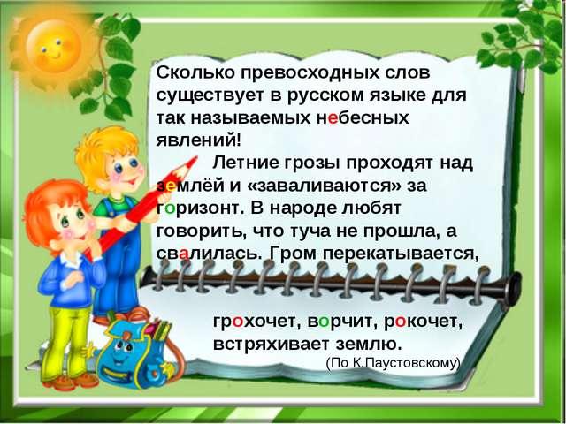 Сколько превосходных слов существует в русском языке для так называемых небес...