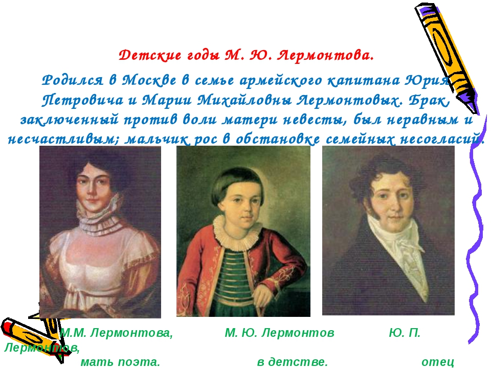 Детские годы М. Ю. Лермонтова. Родился в Москве в семье армейского капитана...