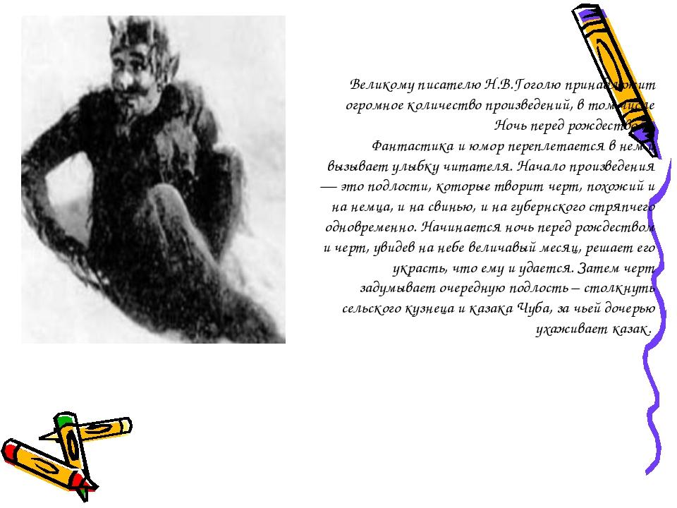 Великому писателю Н.В.Гоголю принадлежит огромное количество произведений, в...