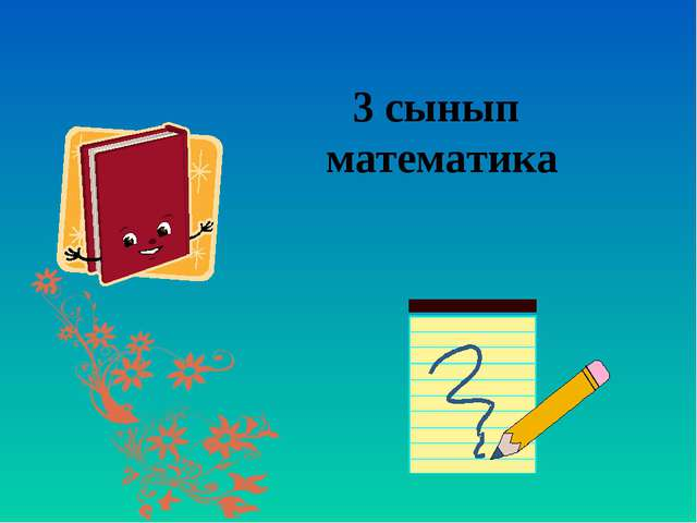 3 сынып математика