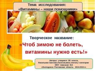 Творческое название: «Чтоб зимою не болеть, витамины нужно есть!» Авторы: уча