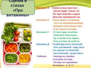 Витамин А: Помни истину простую – Лучше видит только тот, Кто жует морковь с