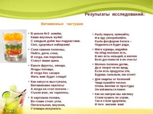 Результаты исследований: Витаминные частушки В школе №5 живём, Каши вкусные