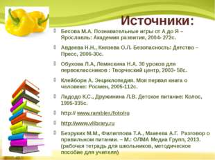 Источники: Бесова М.А. Познавательные игры от А до Я – Ярославль: Академия ра