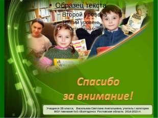 Учащиеся 2В класса, Васильева Светлана Анатольевна, учитель I категории МОУ