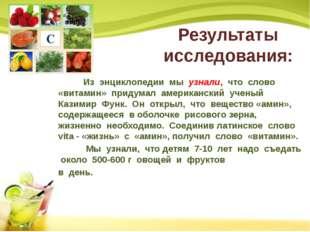 Результаты исследования: Из энциклопедии мы узнали, что слово «витамин» прид