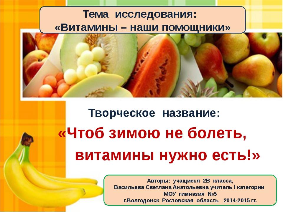 Творческое название: «Чтоб зимою не болеть, витамины нужно есть!» Авторы: уча...